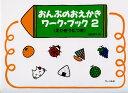 おんぷのおえかきワークブック 2 (えかきうたつき)/副教材 サーベル社 ピアノ教本 楽譜