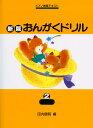新版おんがくドリル2 (基礎編)/副教材 学習研究社 ピアノ教本 楽譜