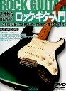 DVD付 これからはじめる!! ロックギター入門 ドレミ楽譜出版社 エレキギター 教則本 楽譜