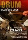 見て!読んで!実践!! ドラム入門 デジリキ 教本 Drum