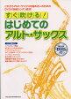 すぐ吹ける!はじめてのアルト・サックス (模範演奏DVD付) シンコーミュージック 管楽器 教則本