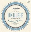 D'Addario EJ87T Titanium Ukulele, Tenor を 1set ダダリオ テナーウクレレ弦