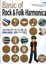 ロック&フォーク・ハーモニカ 初歩の初歩入門 ドレミ楽譜出版社 教則本 楽譜 曲集