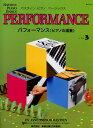 WP213J バスティン ベーシックス パフォーマンス(ピアノの演奏) レベル3/バスティン 東音企画 ピアノ教本 楽譜