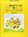 ピアノ教室テキスト 新版 おんがくドリルワークブック 2 学習研究社 ピアノ教本