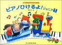 しってるきょくでどんどんひける ピアノひけるよ!ジュニア(1) ドレミ楽譜出版社 ピアノ教本 楽譜