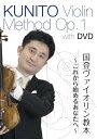 国登ヴァイオリン教本 DVD付 これから始めるあなたへ サーベル社 バイオリン 教則本