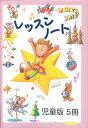 レッスンノート 児童版 5冊セット 学習研究社 ピアノ 練習帳