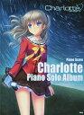 Charlotte (シャーロット) ピアノ・ソロ・アルバム ケイ・エム・ピー 楽譜 ピアノ曲集
