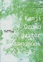 Guitar songbook ギター弾き語り 小沢健二 ベスト曲集 ケイ・エム・ピー 曲集 楽譜