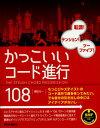 かっこいいコード進行108 転調!テンション!ツーファイブ! 著者 篠田 元一(著) リットーミュージック
