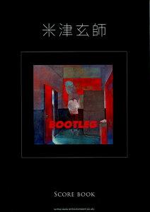 バンド・スコア 米津玄師「BOOTLEG」SCORE BOOK シンコーミュージック