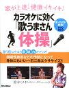 歌が上達!健康イキイキ!カラオケに効く「歌うまさん体操」 著者 鈴木 ミチ(著) リットーミュージック