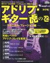 シンコーミュージック アドリブ・ギター虎の巻 テクニカル・フュージョン編 [保存版](CD付) 著者藤岡幹大(著・演奏)