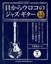 jazz guitar book Presents 目からウロコのジャズ・ギター[黄金コード進行編](DVD付) 著者菅野義孝 シンコーミュージック 教則本 楽譜