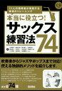 書籍 本当に役立つ! サックス練習法74 11人の指導者が実践する最強のトレーニング CD付き リットーミュージック