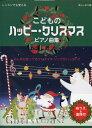 ドリームミュージックファクトリー レッスンでも使える こどものハッピー・クリスマス/ピアノ曲集 アレンジ・演奏:青山しおり