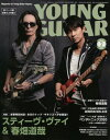 YOUNG GUITAR 2020年02月号 シンコーミュージック 音楽雑誌本