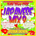 楽天MUSICLOVE楽天市場店BURN DOWN / BURN DOWN STYLE-JAPANESE MIX 9-