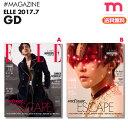 ★送料無料★【即日発送】G-DRAGON 表紙 & 特集 / 韓国雑誌 ELLE 2017年7月号 BIGBANG GD【ポスターなしで格安】【代引き不可】