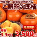 【送料無料】【ご贈答用】これぞ!秋の味覚!!静岡県発祥の完全甘柿「次郎柿」約3.3kg