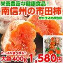 もっちりとした食感と上品な甘味は絶品♪500年以上続く伝統の和製ドライフルーツ南信州特産「市田柿」大袋400g