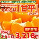 【送料無料】【訳あり】シャキシャキした果肉が絶品♪感動の新柑橘!甘平(かんぺい) 訳あり 2.5Kg【北海道・沖縄・一部離島は別途300円】