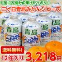 【送料無料】【ジュース】入手困難!季節限定製造贅沢にも1缶に5個分の果汁を入れた三