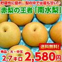 【送料無料】【光センサー選果】高い糖度とシャキシャキした果肉...