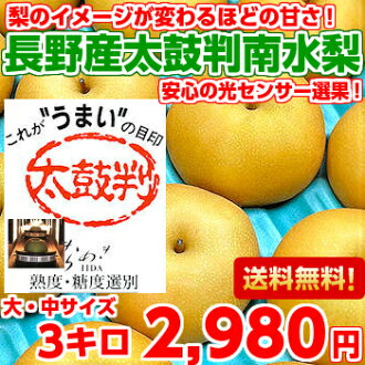 High sweetness and crunchy flesh is fine! but less election special grades will not be! South of the hallmark name y. 3 kg