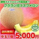 【送料無料】【メロン】【化粧箱入り】静岡が誇るメロンの最高級ブランド!静岡産クラウンメロン1.3kg×1玉(北海道、沖縄、一部離島は別途300円)