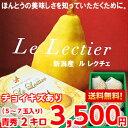 【送料無料】【化粧箱入り】誰もが認める洋梨の最高峰!新潟産 ルレクチェ 青秀2kg(