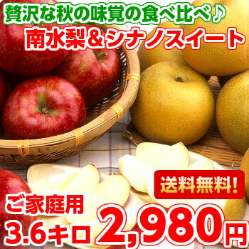 1 rank on the autumn luxury compared to eating! Home South water PEAR & Shinano Suite 3 kg+20% increase