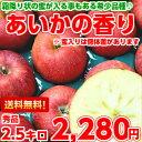 【送料無料】【入手困難】【数量限定】霜降り状の蜜が入る事も♪超希少品種「あいかの香り」2.5kg【北海道、沖縄、一部離島は別途300円】