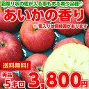 【送料無料】【入手困難】【数量限定】霜降り状の蜜が入る事も♪超希少品種「あいかの香り」たっぷり約5kg【北海道、沖縄、一部離島は別途300円】