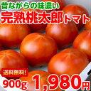 【送料無料】やっぱり味の濃さが違う♪店長がお取り寄せしている名人が作った完熟桃太郎トマト約900g【北海道・沖縄・…