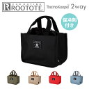 ROOTOTE 保冷バッグ Thermo-Keeper 2way サーモキーパー 保冷剤のオマケ付き / ルートート ランチ ランチトート ランチバッグ ランチバック バック ミニトート お散歩バッグ 保冷バッグ 弁当箱入れ 巾着 セット 2way シンプル ユニセックス 男女兼用 母の日