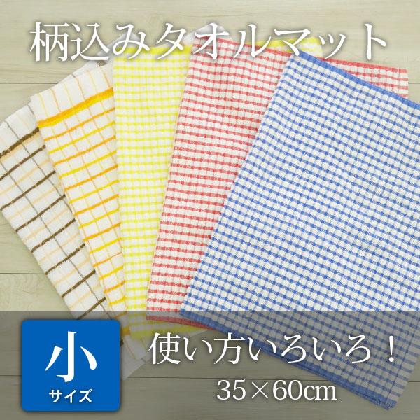 タオルマット 薄手タイプ 小サイズ 35×60cm/柄込み タオル/ミニバスタオル/小さすぎない 大きすぎない タオル/消耗品 タオル/バスマット