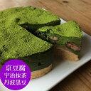 京豆腐の宇治抹茶ケーキ(4号型) 卵不使用 乳不使用 小麦粉...