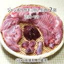 ジャンボウサギ 中型 2羽 生肉(正肉 約2.6kg・もつ 約160g) 秋田県大仙市産 むね/もも/うで/はら/ハツ/レバー/タン/腎臓 国産 兎 ラパン 送料無料