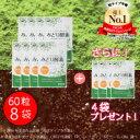 【エポラ公式ショップ】【みどり酵素 8袋+4袋】ミドリムシサ...