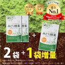 【エポラ公式ショップ】【10%OFF】【みどり酵素 2袋+1...