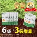 【エポラ公式ショップ】【みどり酵素 6袋+3袋プレゼント】ミ...