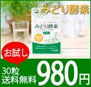 【エポラ公式ショップ】お試し みどり酵素 30粒 ミドリムシサプリ ミドリムシサプリメ