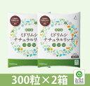 【ミドリムシ ナチュラルリッチ】エポラ公式10%OFF 2箱セット(150粒×4袋)】ミドリ