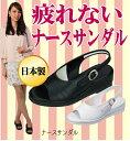 ★10%OFFクーポン付き★【ナースサンダル】お値打ちなのに高品質・日本製。オフィスシューズにも【送料無料】レディース靴 サンダル ブラック 黒 白 疲れない