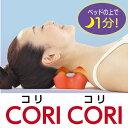 ★【CORI CORI】ベッドの上で1分!コリをほぐしてぐっすり快眠!! コリコリ こりこり 肩こり...