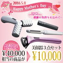 ★10%OFFクーポン付き★母の日【美顔器3点セット】限定20セットプレゼント 女性 レディース 美容 美顔器 ギフト 女性【送料無料…