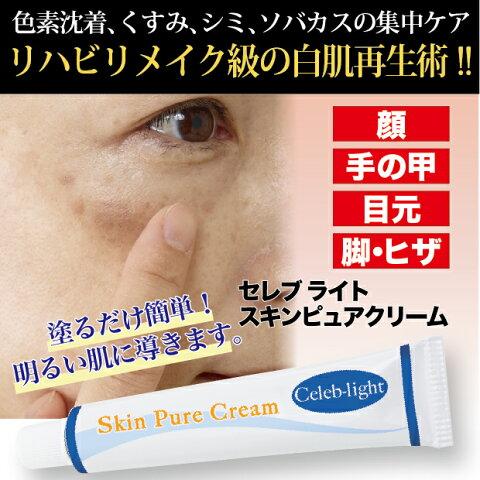 セレブライト スキンピュアクリーム 色素沈着 くすみ シミ そばかす ハイドロキノン クリーム しみ 消す 美白 シミ取りクリーム しみ取り 化粧品 そばかす シミ取り しみ取りクリーム シミ消し シミケア 男 しみとり コラーゲン プラセンタ ヒアルロン酸 セラミド