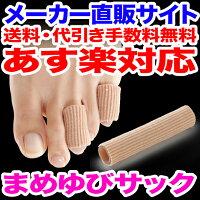 【まめゆびサック】装着するだけで足指のマメを予防!【送料無料】【手数料無料】
